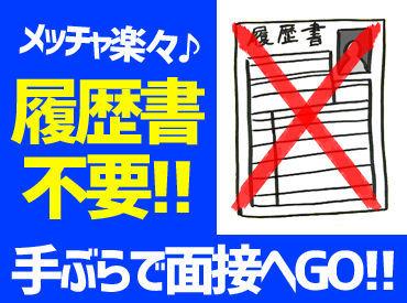 【運搬STAFF】長期安定*高時給1450円~♪頑張り次第でお給料UP!運搬!!