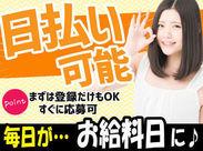 ★☆登録会は履歴書・写真不要☆★ 1度登録すれば、即日から期間の調整もOK! 会場も博多駅近で便利♪平日毎日開催しています♪