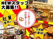 【日本最大手のフジパングループ◎】 大手企業だからこそ待遇はバッチリ♪ 福利厚生欄は1度確認してみてください▼