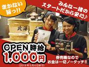 \3月28日 new OPEN/ オープン時給1000円で働ける◎オープニングだから、同期がたくさんで安心★