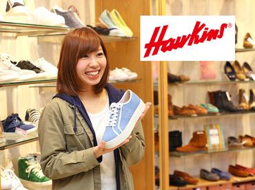 【販売スタッフ】\\ お客様と一緒にピッタリの靴選び☆ //「靴が好き!」「HAWKINSによく行くから!」キッカケはそれだけでOK♪未経験◎