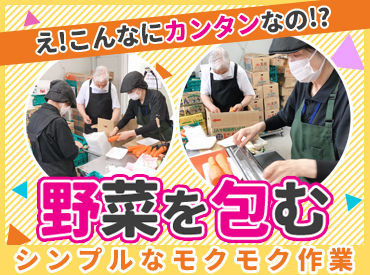 スーパーの野菜コーナーに商品を並べたり、作業場で袋詰めしたり◎スグにできるカンタン作業!