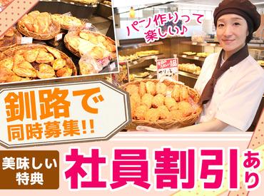 """【パン屋STAFF】""""未経験""""でも、美味しいパンが焼けるように…♪.*""""《 履歴書不要 》で始めやすい!●釧路エリアで同時募集"""