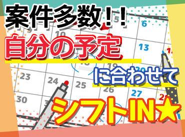祝い金(※規定有)や研修手当で最大9万円をプラスでGET! 急な金欠も、これで乗り越えられる♪