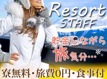 北海道の大自然の中で想い出づくり♪ 楽しみながらお金も貯めたい人にもってこいのお仕事★来年1月までの期間中で短期もOK!!