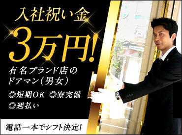 """【ドアマン(男女)】★入社祝い金""""3万円""""!個室寮完備も嬉しい!<超シンプルワーク>お客様の入退店に合わせてドアを開け閉めするだけ♪"""
