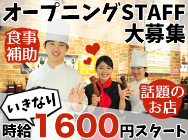 【ホールSTAFF】☆★2018/3/23 NEW OPEN!★☆シフト提出1週ごと&週2~OK!社員割引で美味しいお肉を食べちゃおう♪