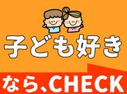 【週1日から児童デイサービス施設】でのお仕事、基本は土日休みとなりますのでプライベートの予定も立てやすい☆