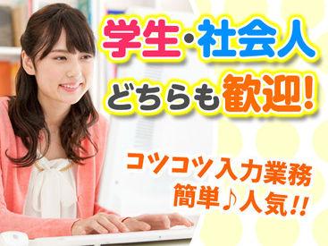 """TV-CMでお馴染み""""トライ""""で安心の長期オフィスワーク ★★★未経験者多数♪"""