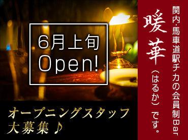 関内・馬車道駅チカの会員制Bar暖華(はるか)です。6月上旬Open!オープニングスタッフ大募集♪