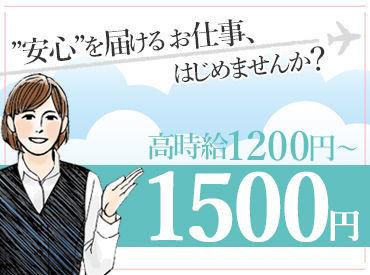 \航空業界に関わるお仕事!/ 日本へやってきたお客様をお出迎え♪ 「やっぱり、この業界に関わりたい!」という方に◎