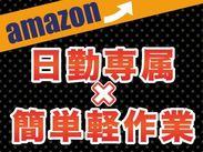 amazonで働こう! 『日勤専属』×『簡単軽作業』♪ しっかり稼げる!