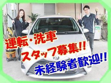 【洗車・回送スタッフ】車が好き!免許を持っている!!そんな、学生・フリーター・主婦(夫)さん歓迎!≪洗車・回送≫だから車の詳しい知識も必要ナシ◎