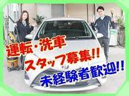 未経験歓迎!車の専門的な知識は必要ありません◎ まずはお気軽にご応募ください!!