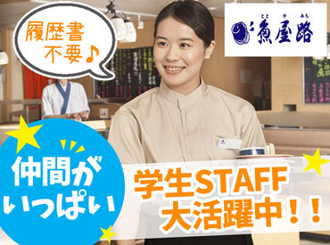 """【キッチン】~築地市場を中心に毎日仕入れているから~旨いネタが勢ぞろいの""""回転寿司""""は大人気!☆美味しいまかないご用意しています☆"""