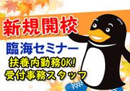 ≪関東圏で357校舎を展開中≫ 今がチャンス!!オープニング大募集♪ 昼からの決まった時間で、 メリハリを持ってお仕事できます◎