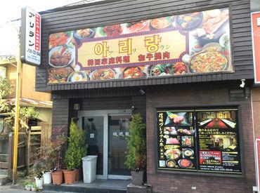 日本に来て20年以上のオーナーが切り盛りする焼肉店で一緒に働きませんか♪夕方シフトで大募集⇒学校帰りや副業に◎