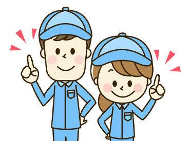 勤務地×お仕事多数あります! まずは登録だけ♪も大歓迎★ 勤務スタート日・面接日などの相談ももちろんOKです!!