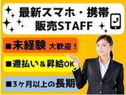 ★☆未経験OK☆★ 専任スタッフの充実のサポート+事前研修で、 どなたも安心のお仕事スタート! ※イメージです