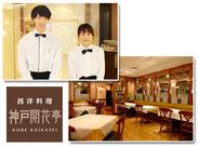 神戸大丸内の落ち着いた雰囲気のお店です◎ 多くのお客様に長年愛され続けています☆
