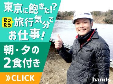 【ソーラーパネル設置】\ 週末はお出かけDAY!/土日に行って月曜に東京へ戻る仕事もアリ◎全員に«7万円»30日勤務でGET★稼ぎながら東京脱出だ!