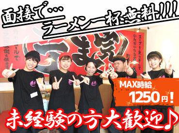 【ラーメン屋staff】『サクッと派』も『ガッツリ派』もOK◎人気の横濱家系ラーメンが作れる★飲食未経験スタート90%以上です!