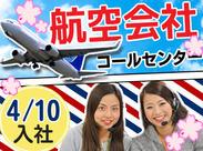 \憧れの航空会社で働きませんか/*:・゜ 未経験OK!知識がなくてもOKです★ 丁寧な研修があるのでご安心くださいね♪