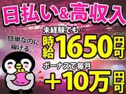 登録制⇒大人気のLIVEやスポーツイベントetc 東京都内・千葉県内にオシゴトたくさん♪