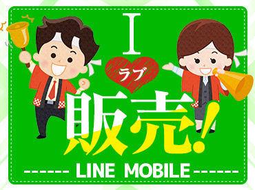 【LINE MOBILEのご案内】「売上No.1を目指したい!」向上心の高いメンバーが揃った当社なら、その夢も叶えられるかも!?目標をもって働けるヤリガイ◎