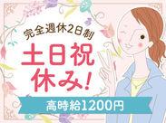 完全週休2日制!! 【土日祝休み★】 高時給1200円!!