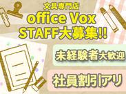 ☆バイトするなら「office Vox」で☆ 落ち着いた店内でのお仕事。 ノートやペンなど見慣れた商品に囲まれて楽しくお仕事♪