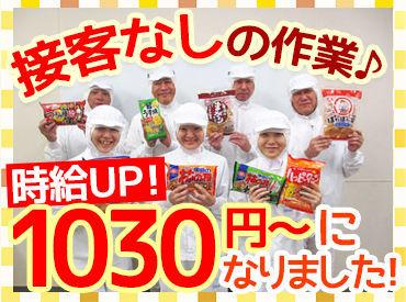 \みんなが知ってる/ 『亀田のあられ♪おせんべい♪』でおなじみの亀田製菓♪幅広い世代が活躍! 充実の福利厚生で働きやすい◎