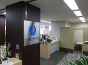 おしゃれOK♪&好立地★ 残業なし、土日祝休みで プライベートも充実! 清潔感があるきれいなオフィスです。