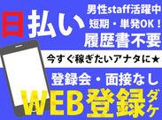 \来社不要/ 好きな時にWEBで登録するダケ★ タイミングによっては、登録したその日にお仕事出来ちゃう!!!
