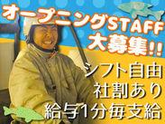 ≪オープニングSTAFF大募集★≫ 家庭に優しい&お寿司好きにはたまらない、社割あり♪シフトも自由で働きやすい!