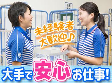【仕分け】★★初心者大歓迎の仕分けバイト!★★おなじみの佐川急便だから安心して働けます!