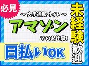 ★名古屋駅、可児、多治見からの送迎あり★ だから足がない方も安心です!! 学生さんフリーターさん主婦(夫)みんな歓迎♪