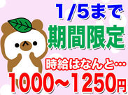 短期スタッフ大募集★ 時給はなんと…1000~1250円!☆期間限定のお仕事です♪