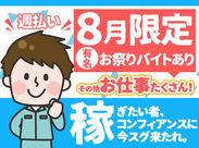 ◆新規STAFF募集◆ 秋田営業所でスタッフ大募集中!! 未経験大歓迎です!!