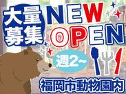 <10/20 New Open!> 色んなイベントも楽しめる 人気の福岡市動物園内★ まずはお試しスタートもOK!