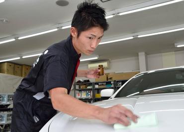 【車ケアSTAFF】☆車好き方の注目!☆多くの車にふれるチャンス♪稼げる高時給バイト!曜日・時間のお気軽にご相談ください♪