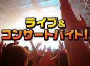 有名アーティストのライブ・コンサート多数◎楽しく働きたい方必見♪
