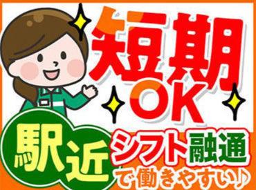 \江田駅近くの住宅街/ キレイで広々とした店内&駐車場あり★ バイク・自転車通勤OK◎ 車通勤もご相談ください♪