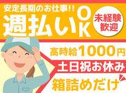 \シール貼り並にカンタン◎/ 袋をまとめて…箱に入れるだけ! 【なのに】時給1000円なんです!