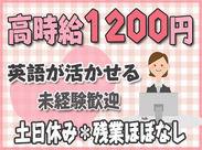 高時給1200円!! あなたの英語スキルを活かして働くチャンス♪