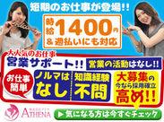 松山市駅周辺エリア★ 便利な松山市中心部でのお仕事◎