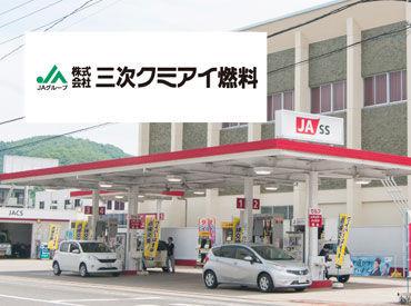 当社が運営しているガソリンスタンドの1つ【三次SS】!! 資格取得支援制度もあるので、長く働きたい方におススメ★
