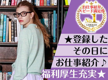 【アパレル販売】雑誌にも掲載人気のアパレルショップ☆★オシャレを楽しんで、自分磨きもしっかりできる!!♪来社不要!登録は15分で完了♪