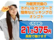 ☆時給1100円~1375円!  長期で働けます! ※現地面接も可能です♪