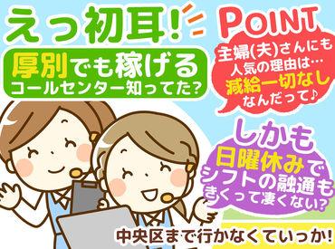 ☆コールセンター未経験OK☆ ・異業種からのチャレンジも大歓迎 ・充実の研修をご用意、内容に自信アリ。